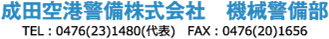 成田空港警備機械警備部