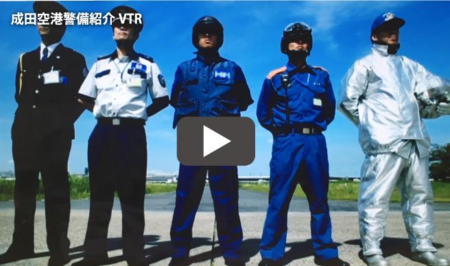 成田空港警備動画