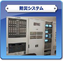 防災システム
