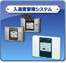 入室管理システム